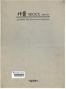 서울모습 제1차 사진기록화사업 화보집 표지입니다.