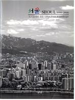 서울모습 제2차 사진기록화사업 화보집 표지입니다.