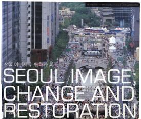 서울모습 제3차 사진기록화사업 화보집 표지입니다.