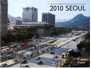 서울모습 제4차 사진기록화사업 화보집 표지입니다.