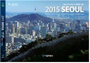 서울모습 제5차 사진기록화사업 화보집 표지입니다.