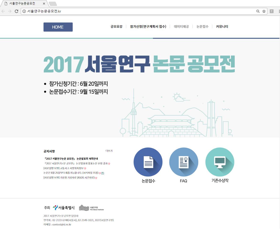 서울연구논문 공모전 사이트 바로가기입니다.