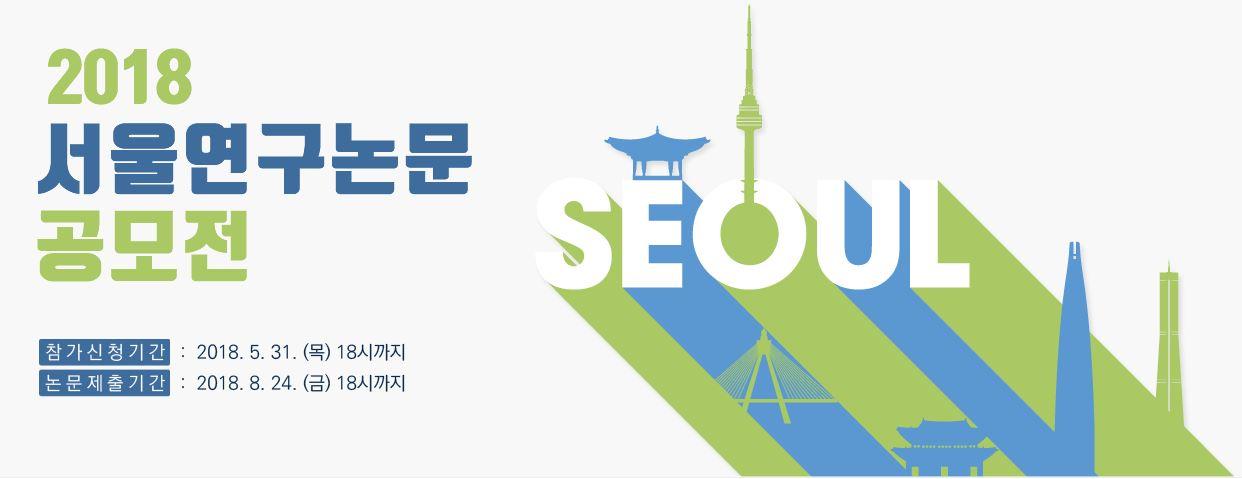 2018년 10월 12일 서울연구원 대회의실에서 열린 논문발표회 포스터입니다.