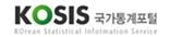 KOSIS 국가통계포털