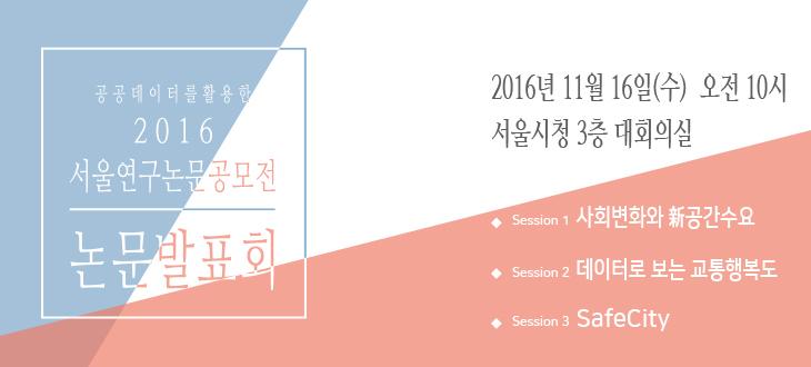 2016년 11월 14일 서울연구원 대회의실에서 열린 논문발표회 포스터입니다.