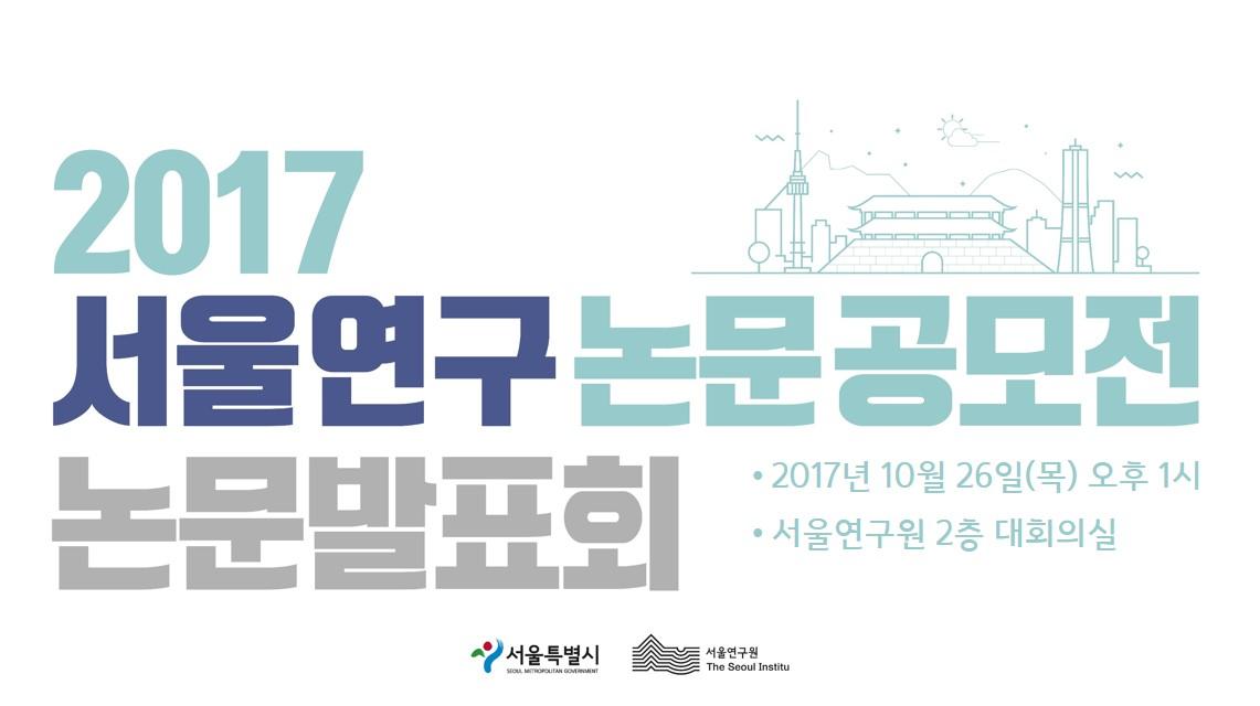 2017년 10월 26일 서울연구원 대회의실에서 열린 논문발표회 포스터입니다.